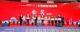 喜讯!成都市中西医结合医院在2020年第六季全国医院擂台赛(城市类)中荣获10个奖项