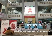 """成都市中西医结合医院举办2020年""""世界艾滋病日""""宣传活动"""