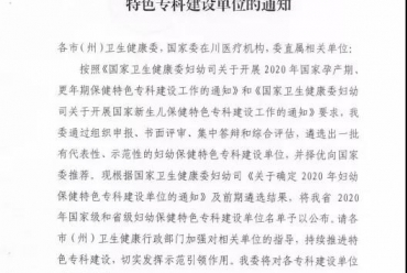 """喜讯!成都市中西医结合医院获评""""四川省孕产期保健特色专科建设单位""""!"""