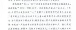"""国家卫健委通报表扬!成都市第一人民医院护理部成为""""改善医疗服务""""先进典型科室!"""