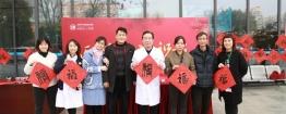 迎新春 送祝福——我院工会举行2021年迎春活动
