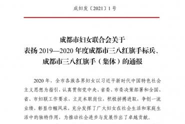 """喜讯!成都市中西医结合医院刘素蓉荣获""""成都市三八红旗手""""称号"""