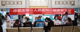 义诊活动 | 成都市第一人民医院多科室联合举办心脏康复义诊活动