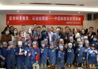 中国麻醉周   成都市中西医结合医院举行亲子医学科普活动