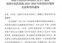 喜讯!成都市中西医结合医院肺病科陈云凤主任获得全国中医药系统改善医疗服务先进典型个人称号!