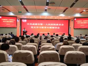 工作动态 | 成都市第一人民医院组织召开党史学习教育专题辅导会