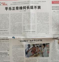 """成都市中西医结合医院为外籍运动员施展""""中国魔法"""" 被中国中医药报点赞"""