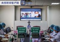 【央视新闻客户端】战疫情丨5G+中医药远程会诊武汉方舱医院患者