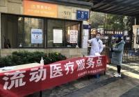 【人民日报】筑牢防线成都市一医院派专家进驻基层联防联控