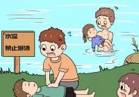 注意!暴雨涨水后的防溺水安全指南!快收好!