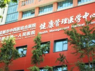 市一医院健康管理医学中心投入使用