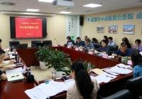 成都市第一人民医院召开党委中心组(扩大)专题学习会